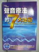 【書寶二手書T8/養生_NII】聲音療法的七大秘密_強納森.高曼 , 奕蘭