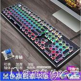 鍵盤 滑鼠套裝青軸黑軸電腦吃雞lol游戲網紅筆記本電競87/104鍵 爾碩LX