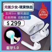 【免運】藍芽耳機i9s 無線磁吸充電 i9s藍芽耳機tws5.0充電倉雙耳通話送耐摔保護套+掛勾!24H出貨