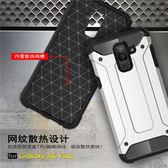 三星 A6 Plus 金剛鐵甲二合一防摔保護套 全包軟邊外殼 手機殼 四角緩衝防摔殼 保護殼 A6+