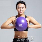 迷你普拉提小球瑜伽健身球收身球加厚防爆兒童孕婦瑜伽球【米娜小鋪】