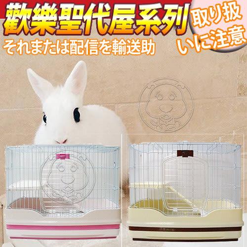 【zoo寵物商城】寵物補給站》愛兔歡樂大聖代屋系列草莓巧克力兔籠
