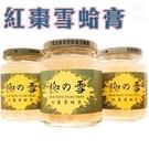 金德恩 台灣製造 1盒3瓶 美人計即食享用美顏補品紅棗雪蛤膏