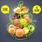 水果盤客廳創意家用多層果盤現代多功能水果籃三層果盤歐式糖果盤 鹿角巷YTL