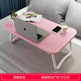 電腦桌床上小桌子寢室用書桌懶人可折疊家用【聚寶屋】