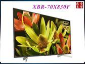 盛昱音響 #美國 SONY 70吋 4K液晶電視 XBR-70X830F 含運,裝,二年保固【下標請先洽優惠價】