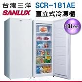 【信源】181公升【台灣三洋】直冷型冷凍櫃SCR-181AE /SCR181AE
