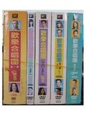 挖寶二手片-R32-正版DVD-歐美影集【歡樂合唱團 第1~4季/系列合售】-(直購價)