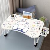 床上小桌子可摺疊學生小桌板課桌電腦懶人學習宿舍床上桌書桌可愛 「雙10特惠」
