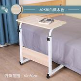 電腦桌懶人桌台式家用床上書桌簡約小桌子簡易摺疊桌可行動床邊桌  WY H【快速出貨】