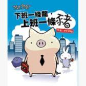 Mr.Pig:下班一條龍,上班一條豬(增訂版)