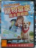 挖寶二手片-N04-039-正版DVD-日片【寵物當家-雅夫愛相隨】-廣末涼子 香取慎吾(直購價)