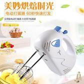 打蛋器打蛋器電動家用手持小型自動打蛋機奶油打發攪拌器烘焙工具套裝 耶誕交換禮物