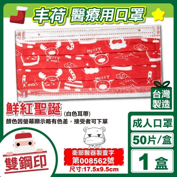 (雙鋼印) 丰荷 成人醫療 醫用口罩 (白耳帶-鮮紅聖誕) 50入/盒 (台灣製 CNS14774) 專品藥局【2016863】