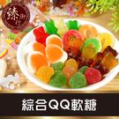 綜合QQ軟糖-300g【臻御行】