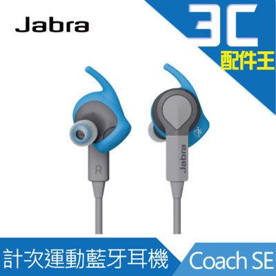 Jabra Sport Coach SE 運動偵測藍牙耳機  入耳式 藍芽 體能測試 防水 防塵 計次功能