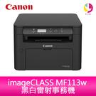 【3年保固】Canon 佳能 imageCLASS MF113w 黑白雷射事務機 加購原廠碳匣1支登錄升級3年保