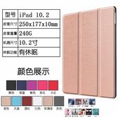 彩繪三折 新款 蘋果 iPad 10.2 平板皮套 卡斯特 純色簡約 保護套 10.2吋 平板保護殼 支架 平板保護套