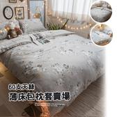 天絲(60支) Q1加大薄床包三件組 專櫃級 2款可選 100%天絲 棉床本舖