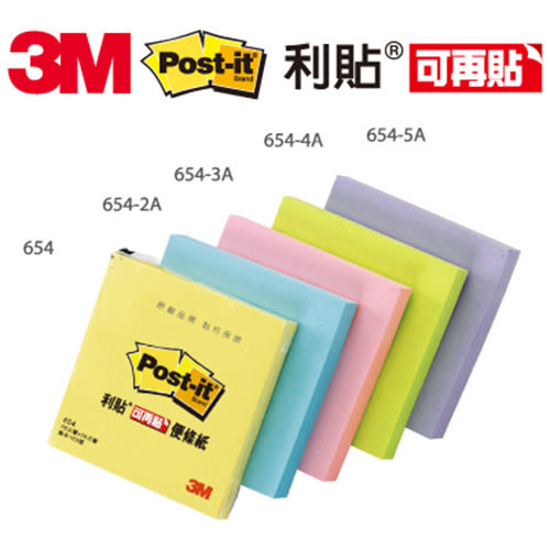 【3M】 654-1黃 可再貼便條紙3×3 /100張