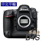 Nikon D4S BODY 單機身 (中文平輸)