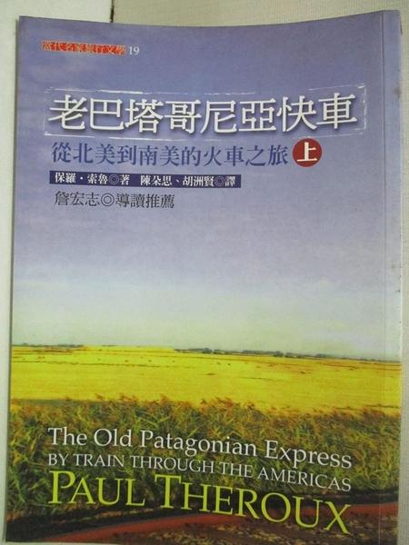 【書寶二手書T1/翻譯小說_LAY】老巴塔哥尼亞快車(上冊)_徐詩思, PAULTHEROUX