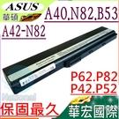 ASUS A32-N82 A42-N82 電池(保固最久/8芯)-華碩 X42,X52,X62,X42EI,X42E,X42DQ,X42DR,X52B,X52BY,X52JT