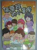 【書寶二手書T3/兒童文學_KOR】隔壁班的小童星_謝俊偉