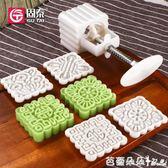 月餅模具 手壓式 月餅模具  75克方形月餅模具 6頭 帶4個花片 經典花草 芭蕾朵朵