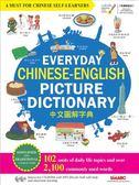 中文圖解字典 (點讀擴編版)