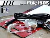 《飛翔無線》JDI ET4/150S (台灣製造) 空氣導管式 3.5mm 單音耳機〔 TM-V71A FT-8800 IC-2720H C-150 〕