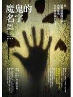 二手書博民逛書店 《魔鬼的名字-hit暢小說》 R2Y ISBN:9789861734798│約翰.康納利