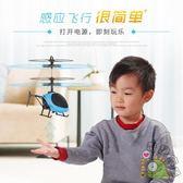 感應飛機 耐摔懸浮玩具 兒童益智玩具秋季上新