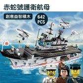 (限宅配) 642片啟蒙積木-赤蛇號護衛航母 創意積木 玩具 扮家家酒