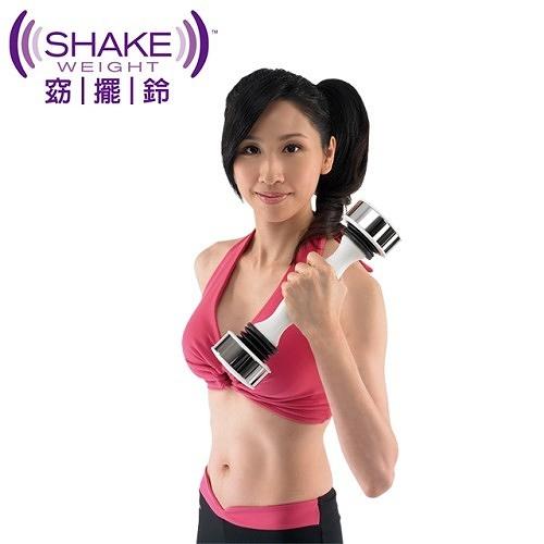 Shake Weight 女性專用窈擺鈴 A0790-001