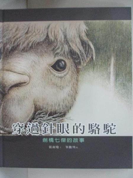 【書寶二手書T1/兒童文學_D63】穿過針眼的駱駝──劍橋七傑的故事(中英雙語)