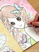 塗色畫本公主百變涂色秀3-6-10歲女孩畫畫本幼兒園兒童美少女涂色書繪畫冊 小天使