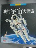 【書寶二手書T4/科學_ZCZ】我的宇宙大探索_安娜.阿爾泰、帕斯卡爾.韋爾 , 蔡心儀