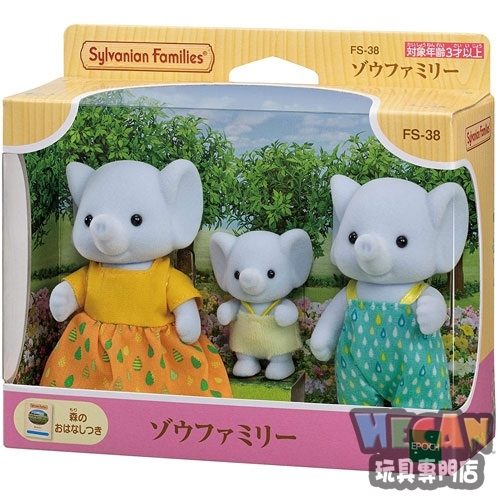 森林家族 大象家庭組 FS-38 (EPOCH) 14334