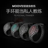 Moov Now中文版游泳智能手環男女防水運動健身記錄 星河光年DF