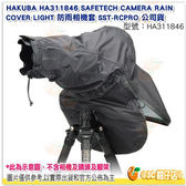 HAKUBA HA311846 SAFETECH CAMERA RAIN COVER LIGHT 防雨相機套 SST-RCPRO 公司貨