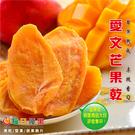 *採用新鮮台灣愛文芒果,每粒芒果只取2片,100%完熟果肉烘焙製成,酸甜好滋味,堪稱芒果干中的極品!
