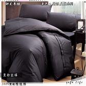 美國棉【薄床包+薄被套】3.5*6.2尺『黑色主張』/御芙專櫃/素色混搭魅力˙新主張☆*╮