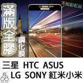 全膠 滿版 ASUS ZenFone 5 4 3 ZE554KL ZE620KL ZE552KL 三星 A8+ 2018 SONY XZ XZP 玻璃貼 保護膜