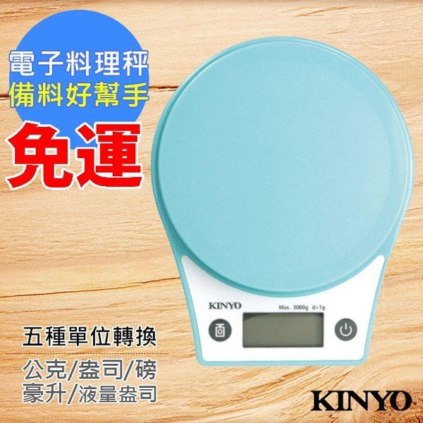 免運【KINYO】精密電子秤/珠寶秤/中藥秤/廚房料理秤(DS-007)輕薄馬卡龍
