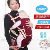 揹帶嬰兒揹帶寶寶坐抱腰凳多功能兒童前抱式四季通用夏季透氣抱娃抱帶