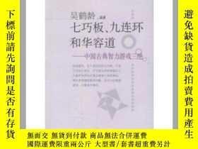 二手書博民逛書店罕見七巧板、九連環和華容道:中國古典智力遊三絕9390 吳鶴齡