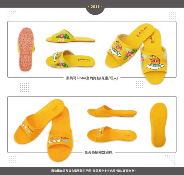 【Sanrio三麗鷗】蛋黃哥舒適拖-探險 (23.5/25/26.5cm) EVA止滑拖鞋