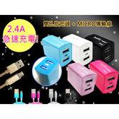 ✔2.4A 快速充電組 Micro LED 傳輸線 + 旅充頭 充電頭 充電器 充電線 USB 120公分 Z5/Z5+/M5/J2/J5/A9/ZE601KL
