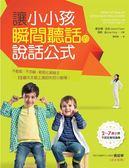 (二手書)讓小小孩瞬間聽話的說話公式:2~7歲小孩溝通指南,不動氣、不恐嚇,輕鬆化..